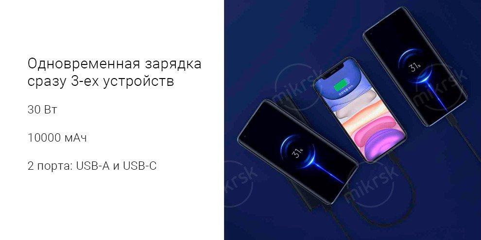 Внешний аккумулятор Xiaomi Wireless Power Bank 30W (10000 mAh)