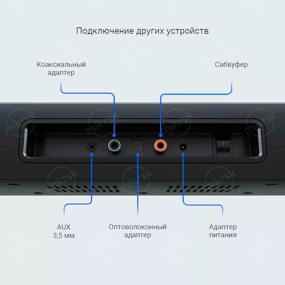 Саундбар Xiaomi TV Speaker Theater Version 2.1