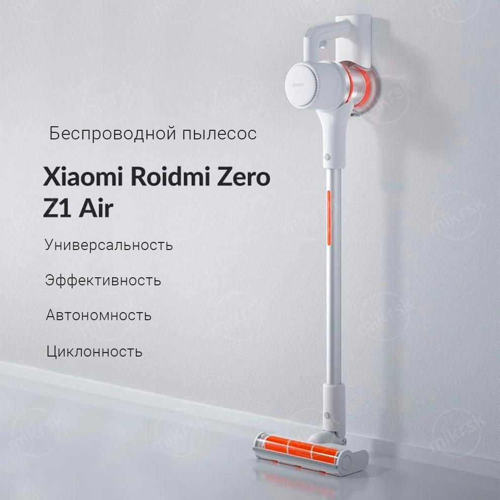 Беспроводной ручной пылесос Xiaomi Roidmi Zero Z1 Air